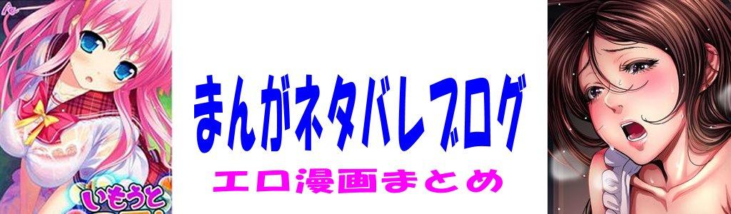 まんがネタバレブログ エロ漫画まとめ 無料試し読み