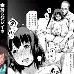 ヒトヅマカリ 第2話 ネタバレ 【息子の為、夫の為にミサキは耐えます・・でも・・・】